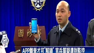 國軍防洩密APP 營區照相、打卡止步
