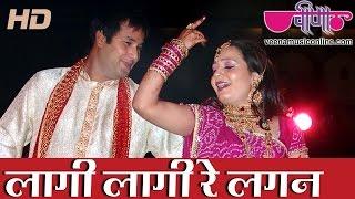 New Rajasthani Dance Songs   Lagi Lagi Re Lagan   Latest Marwari Songs 2018