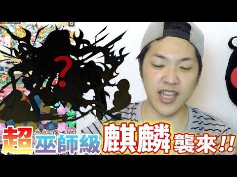 【Crash Fever】「超巫師級」麒麟襲來