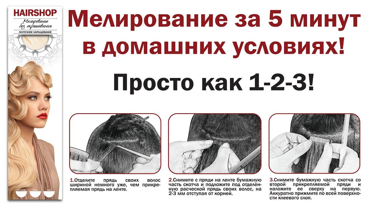 Мелирование волос в домашних условиях самому себе