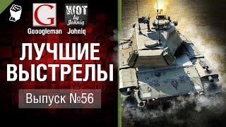 Лучшие выстрелы №56 - от Gooogleman и Johniq [World of Tanks]