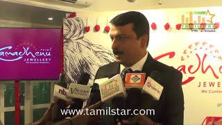 Kamadhenu Jewellery Shop Inauguration