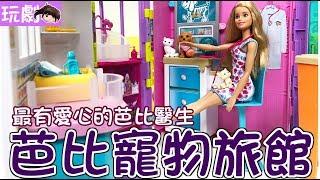【玩劇】有愛心的芭比寵物旅館[NyoNyoTV妞妞TV玩具]