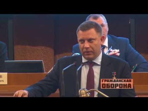 «Малороссии» не будет! Как Захарченко закрыл свой же проект – Гражданская оборона, 15.08.2017