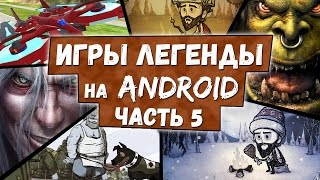 LEGENDARY ANDROID GAMES ported from PC: Part 5 | Best games of all time