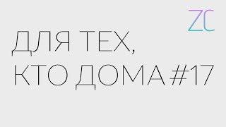 ДТКД – Для тех, кто дома #17 (by Zavtracast)