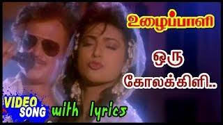 Uzhaippali Tamil Movie Songs   Oru Kola Kili Video Song with lyrics   Rajinikanth   Roja   Ilayaraja