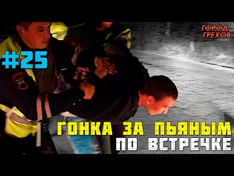 Город Грехов 25 - Гонка ДПС по встречной полосе