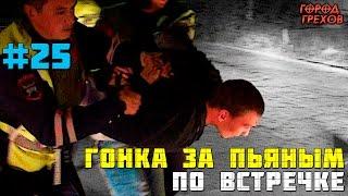 Город Грехов 25 - Погоня и задержание пьяного в Астрахани
