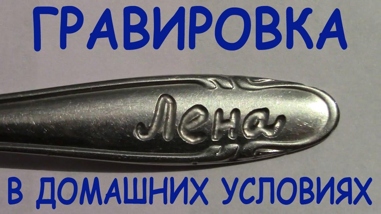 Фото гравировки по металлу своими руками
