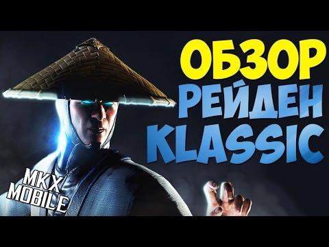 ОБЗОР: КЛАССИЧЕСКИЙ РЕЙДЕН | Mortal Kombat X Mobile