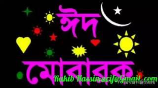 ঈদের নতুন গান Eid mubarak NEW SONG 2017 ঈদ মোবারক মজার গান