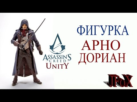 Фигурка Кредо Ассасина.Арно Дориан/McFarlane Toys Assassins Creed Unity Arno Figure