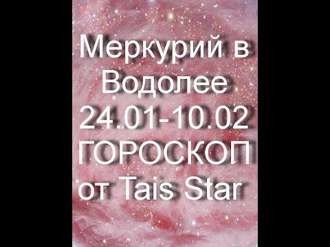 Меркурий в Водолее Новость-Гороскоп