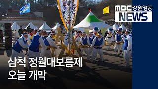 R)삼척 정월대보름제 오늘 개막