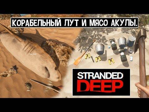 Stranded Deep.(ver.0.01.H1) Корабельный лут и мясо акулы.
