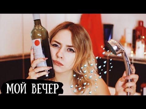 МОЙ ЗИМНИЙ ВЕЧЕР