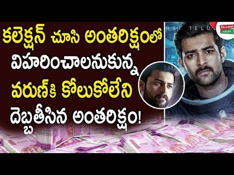 Varun Tej Gets Shocked By Antariksham Movie Collections | Antariksham Movie Box Office Collections
