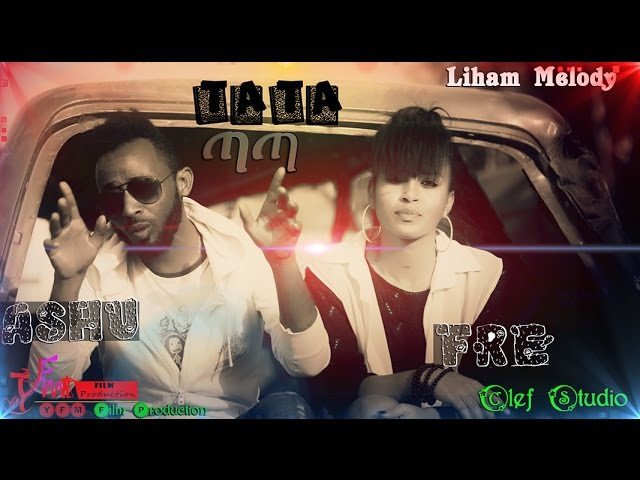 Ashenafi Birhane (Ashu) & fire - TaTa  New Ethiopian Music (Official Video)