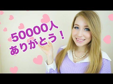 ♡チャンネル登録者50000人皆さん、ありがとう