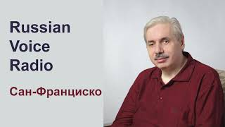 Russian Voice Radio. Сан-Франциско. Интервью Н.В.Левашова