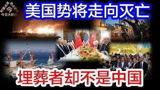 美国势将走向灭亡,埋葬她的却不是中国