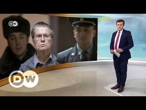 За что на самом деле посадили экс-министра Улюкаева – DW Новости (15.12.2017)