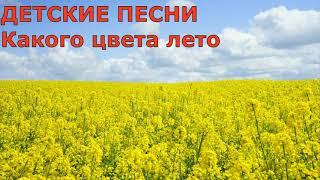 ДЕТСКИЕ ПЕСНИ Какого цвета лето