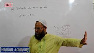 Download দুটি স্বাধীন ঘটনার সম্ভাবনার গুণন সূত্র যখন ঘটনাদ্বয় একই নমুনাক্ষেত্রে ঘটে। Mahadi Academy Live 3Gp Mp4