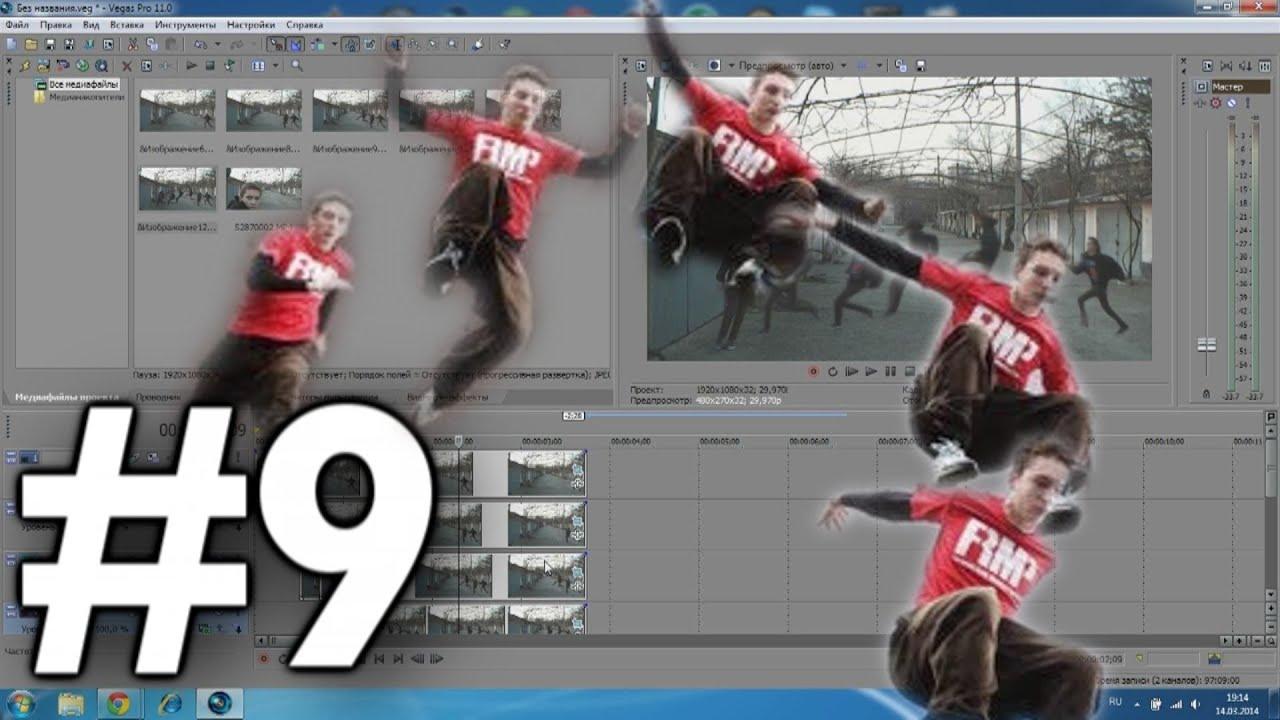 9.Урок // Tutorial (Эффект прыжок) // Sequence shot effect - YouTube