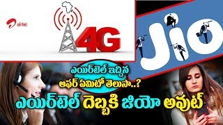 Airtel Vs Reliance Jio Prepaid Recharge Plans | Airtel Best Prepaid Offers Than Jio | TTM