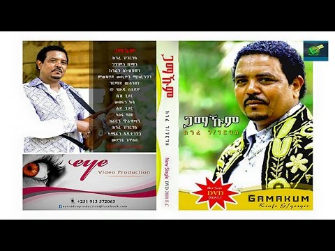 Kinfe G/gergis - Gamakum/ጋማኹም  New Ethiopian Wedding Music (Official Video)
