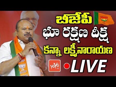 AP BJP LIVE | Kanna Laxminarayana Bhurakshana Deeksha | AP Politics | YOYO TV Channel