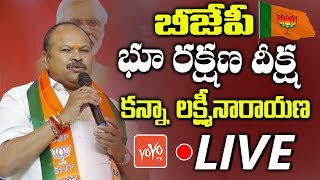 AP BJP LIVE | Kanna Laxminarayana Bhurakshana Deeksha | AP Politics