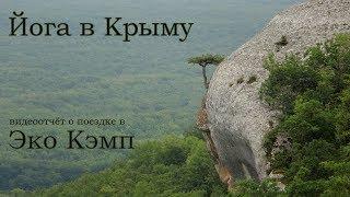 Йога в Крыму. Эко Кэмп.