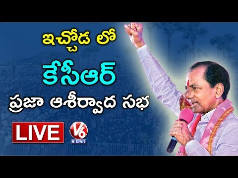CM KCR LIVE | TRS Public Meeting In Ichoda | Telangana Elections 2018 | V6 News