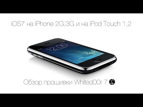 iOS7 на iPhone 2G.3G и на iPod Touch 1.2. Обзор прошивки Whited00r 7. Что это и как это работает?