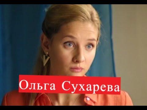 Ольга сухарева актриса