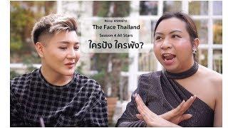 The Face Thailand Season 4 All Stars    Recap   แถลงข่าวใครปังใครพัง?