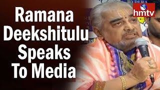 Ramana Deekshitulu Press Conference On His Defamation Case  | hmtv