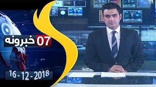 SHAMSHAD TV Pashto news 16.12.2018 / شمشاد خبري ټولګه