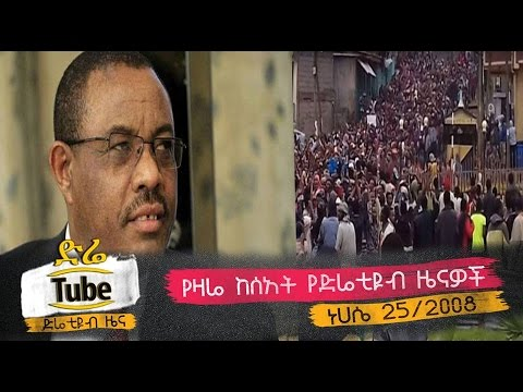 Ethiopia - Latest Headline News Aug,31, 2016