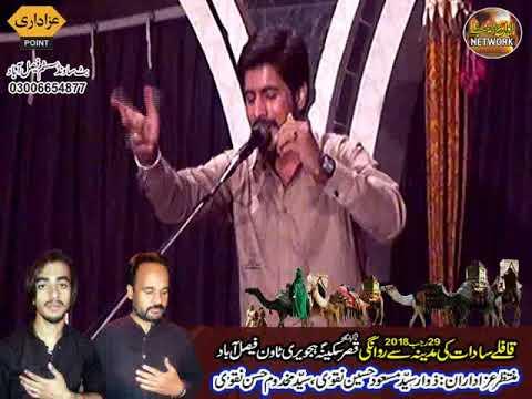 Allama aoun sharazi Majlis 29 Rajab 2018 Hajwairi Town Faisalabad