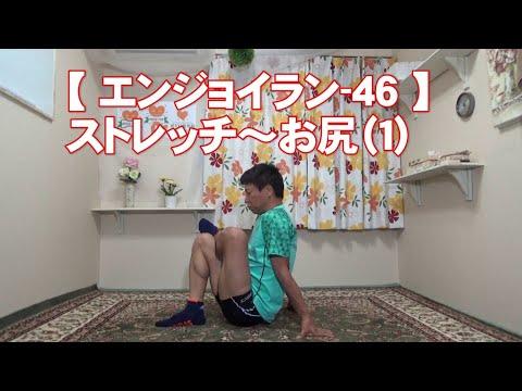 #46 お尻(1)/筋肉痛改善ストレッチ・身体ケア【エンジョイラン】