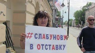 #СлабуновуВотставку. Пикет Елены Котеновой у офиса РОДП Яблоко на Пятницкой