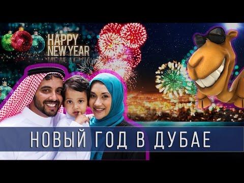 Как Отпраздновать Новый Год в Дубае? (Советы Туристам)