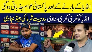 Pakistani People Views About India Vs New Zealand Match - Semi Final