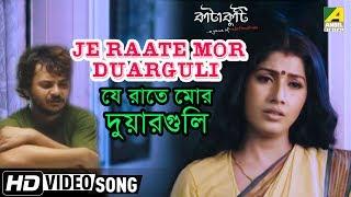 Je Raate Mor Duarguli | Katakuti | Bengali Movie Song | Subhamita
