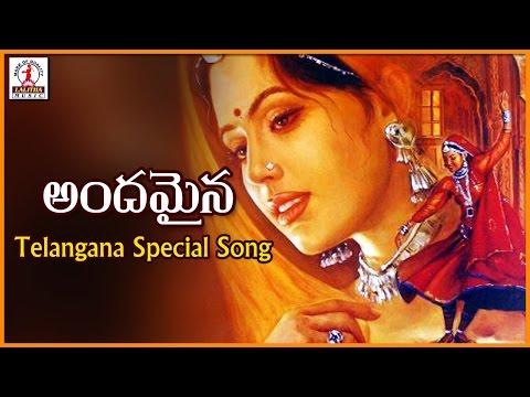 Popular Telangana Folk Songs | Andamaina Telugu Hit Song | Lalitha Audios And  Videos