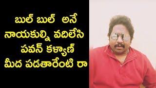 kalyan dileep sunkara imitates Bala krishna bul bul  | బుల్ బుల్  అనే నాయకుల్ని వదిలేసి